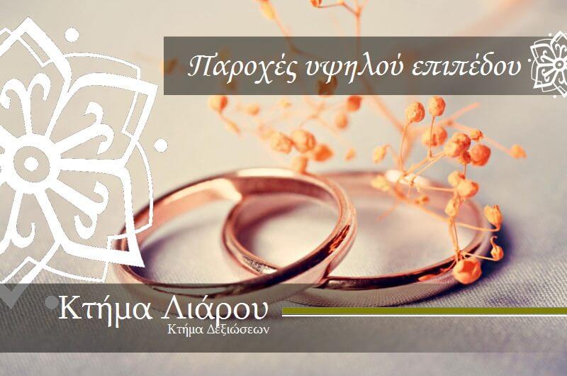 multi-events-ktimaliarou-ktima-koropi-dexiosis-κτημα-δεξιωσεων-1