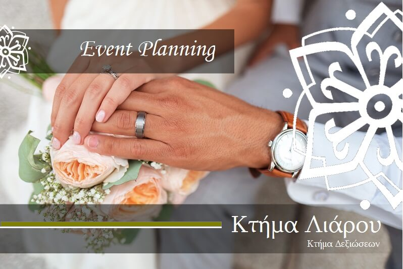 multi-events-ktimaliarou-ktima-koropi-dexiosis-κτημα-δεξιωσεων-2